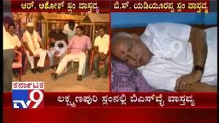 PC Mohan BS Yeddyurappa and BJP leaders spend a night at Lakshmanpuri slum