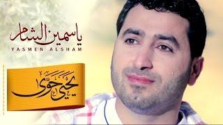 تحميل و استماع ياسمين الشام | يحيى حوى MP3
