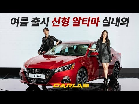 CARLAB 닛산 All New Altima