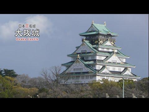 「大阪城」日本三名城