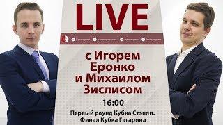 """Что случилось с Кучеровым и """"Тампой""""? Онлайн с Зислисом и Еронко"""