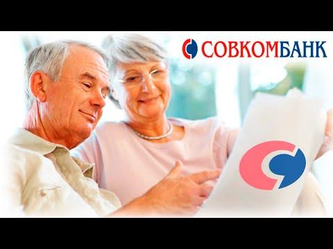 Кредит для пенсионеров в Совкомбанке. Обзор условий