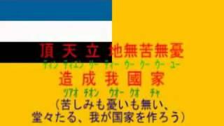 満州国国歌.mpg