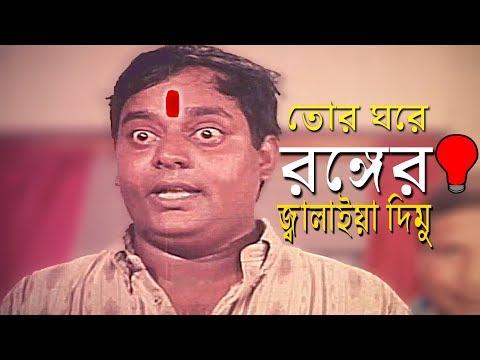রঙ্গের বাত্তি জ্বালাইয়া দিমু | Movie Scene | Manna | Dipjol | Jhor- ঝড়
