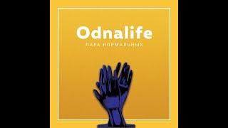 Пара Нормальных    Odnalife (audio)