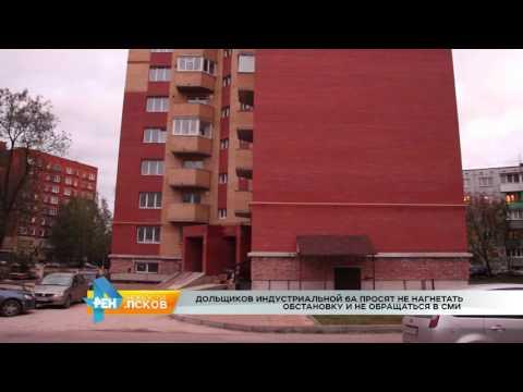 Новости Псков 15.09.2016 # Обманутые дольщики - продолжение