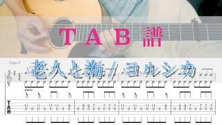 【TAB譜】老人と海(The Old Man and the Sea) / ヨルシカ(Yorushika) アコースティックギターアレンジ楽譜 耳コピ アコギ コード