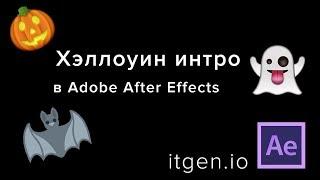Уроки по After Effect. Анимация. Создаем Хэллоуин интро в Adobe After Effects! 🎃