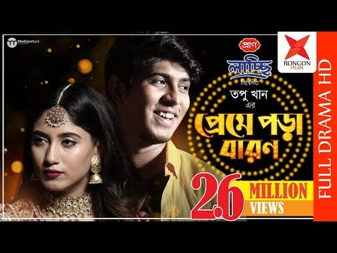Download preme pora baron safa kabir tawsif mahbub bangla eid n hd file 3gp hd mp4 download videos
