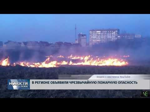 Новости Псков 15.05.2018 # В регионе объявили чрезвычайную пожарную опасность