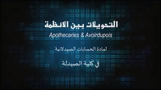 التحويلات بين الأنظمة Apothecaries & Avoirdupois المستخدمة في الحسابات الصيدلانية / كلية الصيدلة