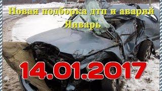 Новая подборка дтп и аварий январь 14.01.2017