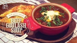 匈牙利牛肉湯 -  Beef Goulash Soup - Favourite Cuisine