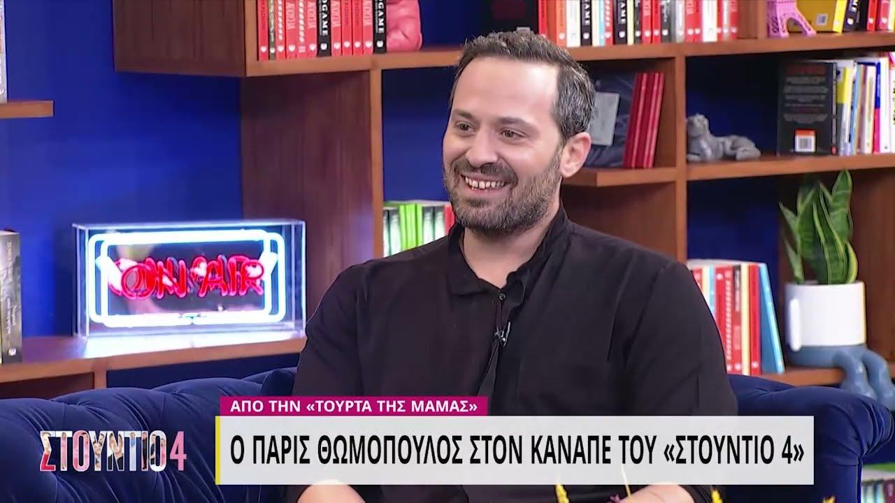 Π. Θωμόπουλος: Στην καραντίνα πήρα 13 κιλά – Δε μου κάνουν τα ρούχα μου | 21/10/2021 | ΕΡΤ
