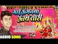 Download Lagu #HD_AUDIO माई अंगनवा आव तारी  भोजपुरी देवी गीत 2020 #छोटु_टाईगर  का Bhojpuri Bhakti Song 2020 Mp3 Free
