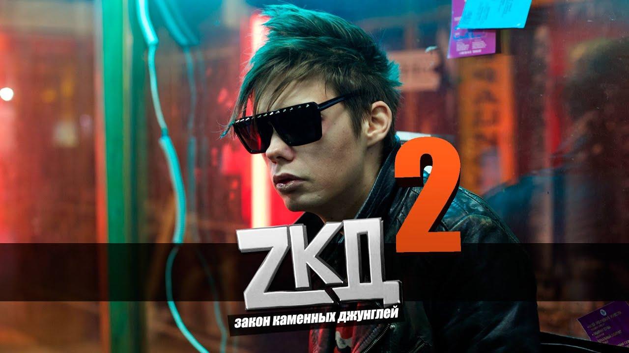 «Зкд 2 Сезон 1 Серия» — 2008
