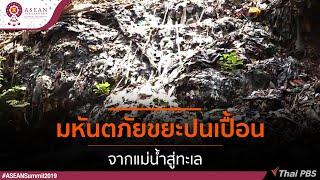 ประชุมสุดยอดอาเซียน - มหันตภัยขยะปนเปื้อนจากแม่น้ำสู่ทะเล : ASEAN Waste Crisis วิกฤตขยะล้นอาเซียน (30 ต.ค. 62)