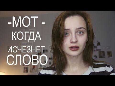 МОТ - когда исчезнет слово (cover by Valery. Y./Лера Яскевич)