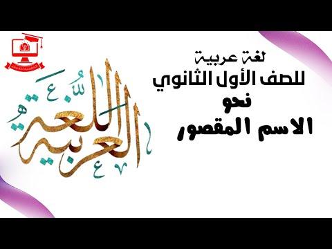 لغة عربية للصف الأول الثانوي 2021 (ترم 2 ) الحلقة 4 – نحو : الاسم المقصور