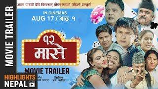 BARAMASE || New Nepali Movie Trailer 2018/2075 | Jaya Kishan Basnet | Poozana Pradhan