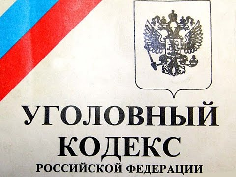 УК РФ, статья 43, Понятие и цели наказания, ФЗ 63, Уголовный Кодекс