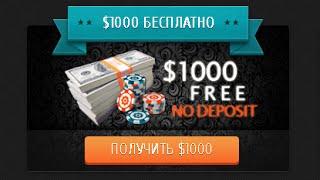 Пассивный Доход от покера 24 7  Без риска! Получи $1000 БЕСПЛАТНО! Poker Automatics