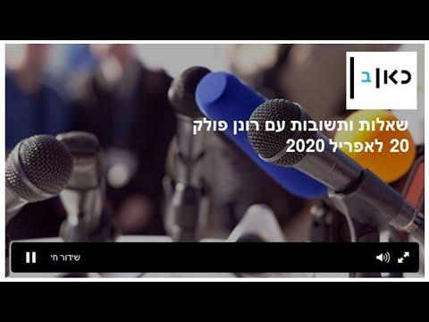 שאלות ותשובות רשת ב רונן פולק 20 אפריל 2020
