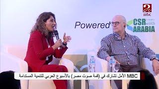 "MBC الأمل تشارك في ""قمة صوت مصر"" بالأسبوع العربي للتنمية المستدامة"