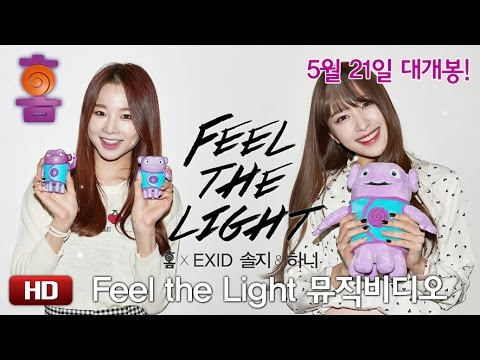 Sol Ji, Ha Ni - Feel the Light
