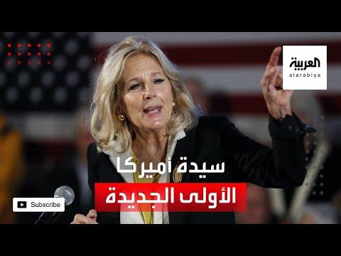 العرب اليوم - شاهد: تعرف على جيل بايدن سيدة أميركا الأولى الجديدة