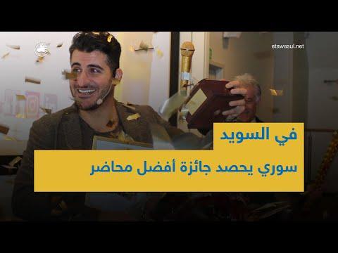 سوري ينال لقب أفضل محاضر في #السويد