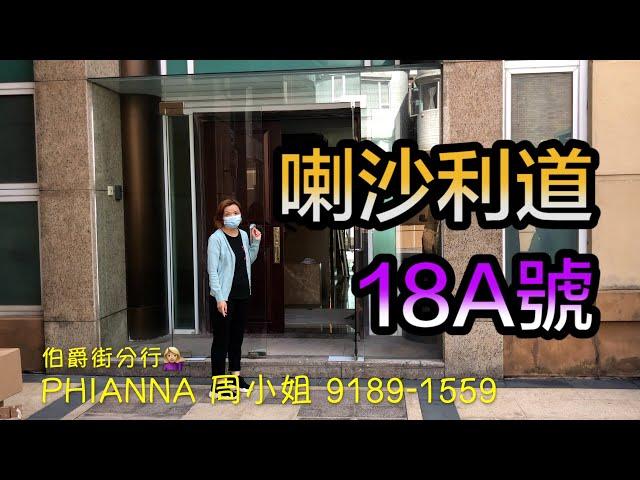 【#代理Phianna推介】喇沙利道18A號
