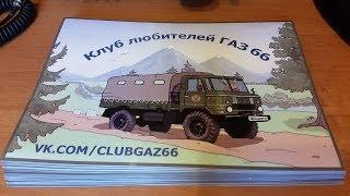 Клубная наклейка любителям ГАЗ 66 | Клуб любителей ГАЗ 66 Вконтакте