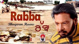 Bhagwan Haans | Rabba | Goyal Music | New Punjabi Songs