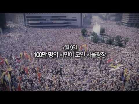 6.10민주항쟁 영상(2013)