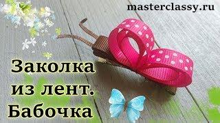 DIY. How to make butterfly from ribbons. Как сделать бабочку из лент? Видео урок