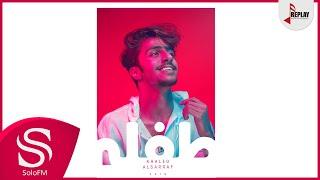 اغاني حصرية طفلة - خالد الصراف ( حصرياً ) 2019 تحميل MP3
