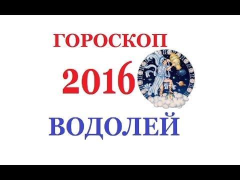 Майл гороскоп на 2016
