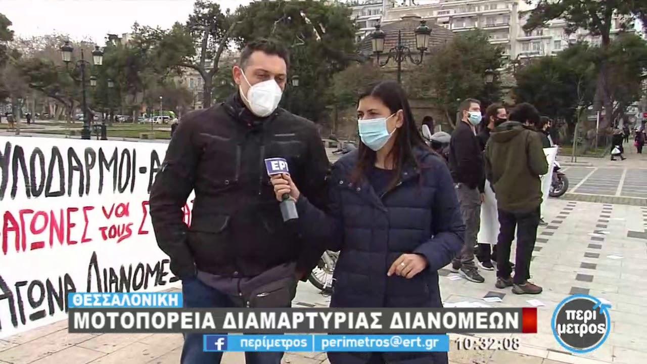 Θεσσαλονίκη: Μοτοπορεία διαμαρτυρίας διανομέων   10/03/2021   ΕΡΤ
