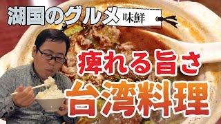 【湖国のグルメ】味鮮【痺れる!ご飯がすすむ台湾料理】