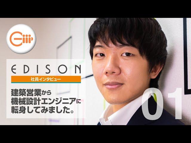 【エジソン・社員インタビュー】建築営業から機械設計エンジニアに転身してみました。