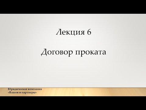 Лекция 6. Договор проката.