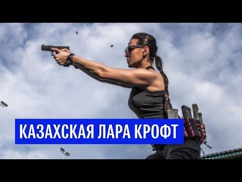 Казахская Лара Крофт