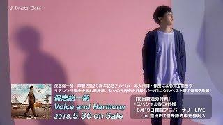 保志総一朗アニバーサリーアルバム「VoiceandHarmony」PR動画