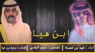 ابن هيا كلمات ابو جركل (مبارك بن هيا) اداء فهد بن فصلا مهداه للشيخ فزاع المكتوم