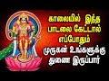 Lord Muruga Songs Best Tamil Murugan Padalgal