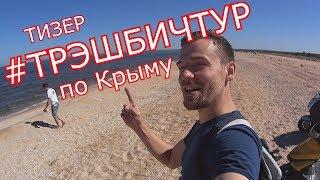 Тизер на Трэшбичтур по Крыму