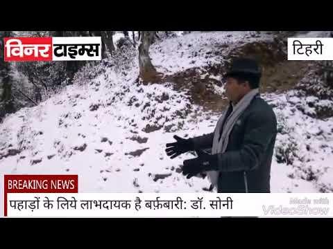 पहाड़ों की खेती के लिए लाभदायक है बर्फ़बारी: डॉ. सोनी