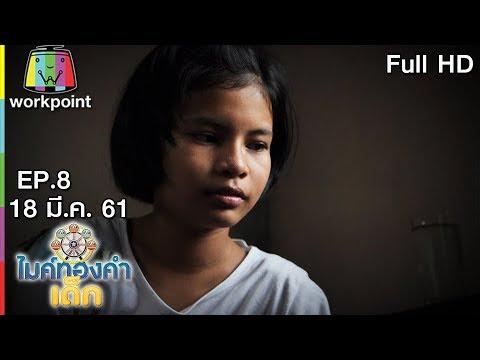 ไมค์ทองคำเด็ก 3 | EP. 8 | 18 มี.ค. 61 Full HD