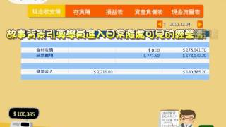Smart Accounting 小永和豆漿
